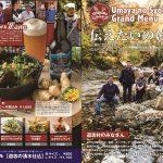本店グランドメニュー2014夏〜1